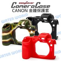 【中壢NOVA-水世界】easyCover CANON EOS R5 R6 金鐘套 相機保護套 完美合身 防水防塵