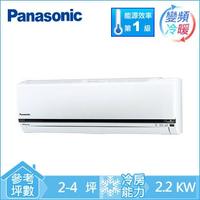 【Panasonic 國際牌】 變頻冷暖分離式冷氣 CS-K22BA2/CU-K22BHA2