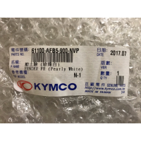Kymco new many125 前土除