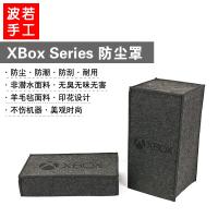 熱銷適用微軟XSX/XSS罩Xbox Series X主機防塵罩Xbox Series S保護套