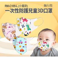 【東京數位】全新 小童 幼幼款 RM-C109-L一次性兒童3D口罩 50入/包 拋棄式口罩 防塵口罩