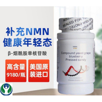 美國原裝進口NMN9180增強版β煙酰胺單核苷酸濃酸高含量NMN9000. aEjn