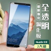 華為 Mate10 3D非全滿版覆蓋透明鋼化玻璃疏油鋼化膜保護貼(2入-Mate10保護貼Mate10鋼化膜)