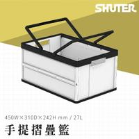 FB-4531H 手提摺疊籃 整理箱 收納箱 置物箱 工業風