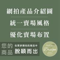 Small pen美編設計工坊 - 網拍平台商品介紹圖 / 電商美編 / 平面設計 / Banner / 修圖美編