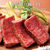 【2片免運】澳洲日本種M9+極厚切和牛牛排(300公克/1片)