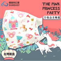 【順易利】粉色公主晚宴-3D立體醫用兒童口罩(50入-盒)
