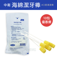 【 中衛 口腔清潔棒 10包優惠價】 5入/包 (不含牙粉) 海綿潔牙棒 滅菌 清潔棒 海棉棒