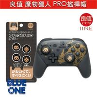 全新現貨 Switch PS5 良值 Pro手把 蘑菇頭 搖桿帽 魔物獵人 崛起 Blue One 電玩