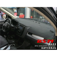 BSM|專用仿麂皮避光墊|三菱 Mitsubishi Outlander