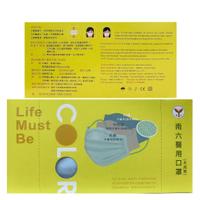 南六 醫療級成人口罩(彩色款-天空藍)【富康活力藥局】