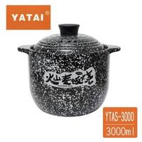 【雅泰】麥飯石健康陶瓷鍋3000ml(YTAS-3000)