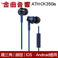 鐵三角 ATH-CK350iS 深藍色 線控耳道式耳機 IPhone IOS 安卓適用 | 金曲音響