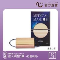 【匠心】行星系列-三層平面醫用口罩-L尺寸-有MD鋼印(土星口罩 20入/盒)