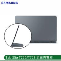 【SAMSUNG 三星】Galaxy Tab S5e/Tab S6 原廠充電座(T720/T860/T865適用)