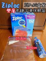 Ziploc 雙層夾鏈冷凍保鮮袋-大 38入*4盒/組 好市多 雙層夾鏈 食物分裝袋 冷凍保鮮袋 夾鏈袋 冰箱收納 廚房