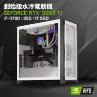 【NVIDIA】GEFORCE RTX 3080 TI 白色 創始版水冷電競機(i7-11700/32G/1TB_SSD)