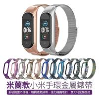 小米手環6 小米手環5 小米手環3 小米手環4 金屬錶帶 米蘭款 替換錶帶 小米手環錶帶 小米錶帶 手錶帶 米蘭 錶帶