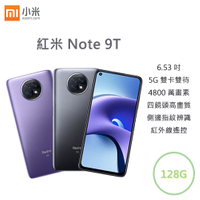 【送玻保】Xiaomi 紅米 Note 9T 6.53吋 4G/128G 5G雙卡 4800萬畫素 四鏡頭高畫質 3D曲面機身 智慧型手機