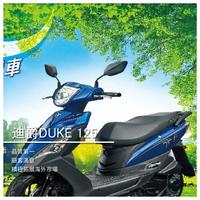 【SYM三陽機車-鋐安車業】 全新迪爵DUKE 125/60500起