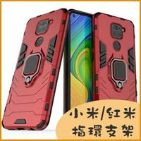 指環支架 小米 10 lite 紅米9T 紅米Note9 Pro 紅米Note9t 手機殼 全包邊 保護殼 保護套 影片支架 防摔殼