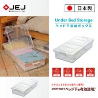 【超值3入組】日本JEJ 連結式床下雙開收納箱 27L/收納箱 床下 台灣現貨