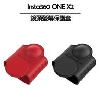【Insta360】ONE X2 鏡頭螢幕保護套