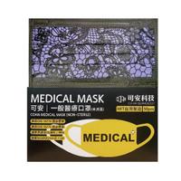 可安 一般醫療口罩(紫蕾絲-成人平面款)-50入【富康活力藥局】
