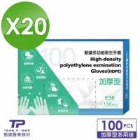 【勤達】多功能衛生PE手套加厚型-100入x20盒/組 衛生透明手套(勤達.PE手套.手扒雞.組)
