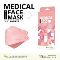 【上好生醫】成人立體|蜜桃粉|10入裝 醫療防護口罩