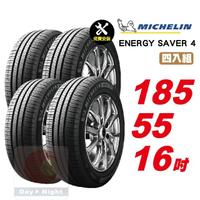 【Michelin 米其林】SAVER4 省油耐磨輪胎185/55-16-4入組