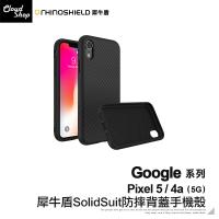Google系列 犀牛盾SolidSuit防摔背蓋手機殼(碳纖維紋路) 適用Pixel 5 4a 5G 保護殼 防摔殼