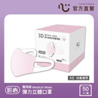 【匠心】幼幼3D立體口罩-XS-粉色(50入/盒)
