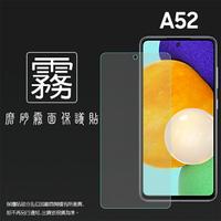 霧面螢幕保護貼 SAMSUNG 三星 Galaxy A52 5G SM-A526 保護貼 軟性 霧貼 霧面貼 磨砂 防指紋 保護膜