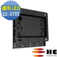 【He】22~ 37吋 液晶/電漿電視固定式壁掛架(H2020L)