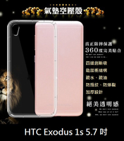 【透明空壓殼】HTC Exodus 1s 5.7 吋 防摔 氣囊 輕薄 保護殼 防護殼 背蓋 軟殼