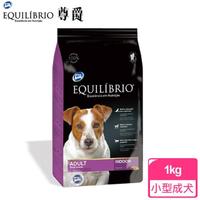 【EQUILIBRIO尊爵】小型成犬機能天然糧-1kg(TOTAL / EQ / 飼料)