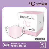 【匠心】成人3D立體口罩-粉色(50入/盒)