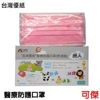 台灣優紙  醫療級防護口罩(未滅菌) 成人平面口罩 醫療用口罩  醫用口罩  粉紅色 MIT雙鋼印