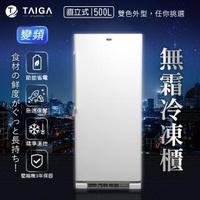 【TAIGA 大河】大霸王★500L免除霜變頻直立式冷凍櫃(CB1059)