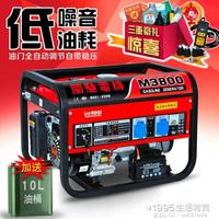 發電機家用小型單相220v微型迷你5000W/8千瓦三相380V