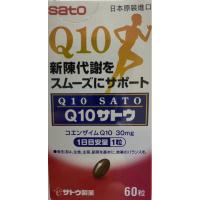 佐藤Sato Q10 60顆、90顆 免運
