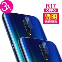 OPPO R17 透明9H鋼化膜手機鏡頭保護貼(3入)