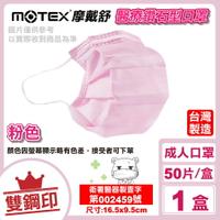 (任選8盒享9折)摩戴舒 MOTEX 雙鋼印 成人醫療鑽石型口罩 (粉色) 5入X10包/盒 (台灣製造 CNS14774) 專品藥局【2019067】《全月刷卡累積滿$3000賺5%回饋》