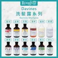 【Rough99】達芬尼斯 Davines 洗髮露 1000ml 正品公司貨