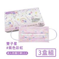 【雙子星】台灣製防護口罩成人款12入/盒-3盒/組(紫色彩虹款)