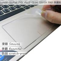 【Ezstick】Lenovo IdeaPad 710S Plus 13 ISK TOUCH PAD 觸控板 保護貼