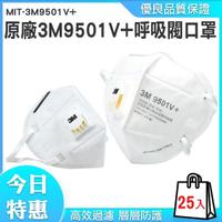 【丸石五金】3M防塵口罩 成人口罩 呼吸閥口罩 成人立體口罩 魚嘴型口罩 工業用口罩 KN95(MIT-3M9501V+)