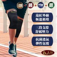【王鍺】石墨烯智慧恆溫能量鍺護膝 1雙組(全效支撐/深層舒壓/靈活自如)
