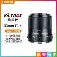 [享樂攝影]【Viltrox唯卓仕 33mm F1.4 Nikon Z 大光圈鏡頭】Z-Mount APS-C 自動對焦 ZFC Z50 平輸
